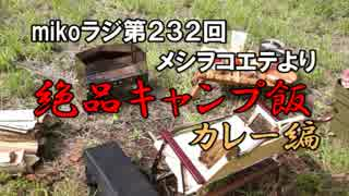 【mikoラジ第232回】絶品キャンプ飯実践!【メシヲコエテより】
