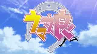 【OP差し替え風】ウマ娘×ワンピースOP16