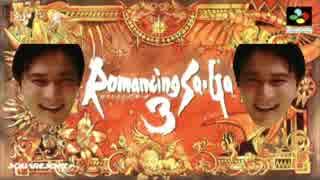ロマンシング ザ ・ ス   アザス貴族2