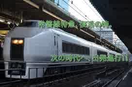 鉄道小ネタでGO!-19号車「常磐線特急 復活