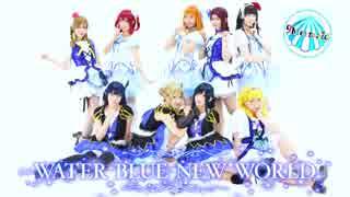 【ラ!サ!!】WATER BLUE NEW WORLD 踊ってみた【9Mermaid】