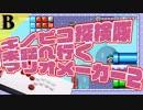 【マリメ2】おっさんが行く新着コース【キノピコ探検隊】