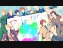 【APヘタリアMMD+人力】Paintër【2015年組同窓会】