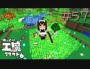 ゆっくり工魔クラフトS6 Part57【minecraft1.12.2】0224