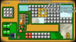 布団ちゃんの スーパーマリオメーカー2 pa