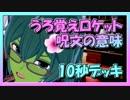 【クラロワ】10秒デッキの被害者集#68~使わないならハズせ!呪文~(Vカツ)
