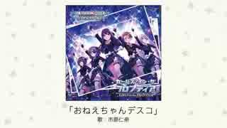 【アイドルマスター】「おねえちゃんデスコ」(歌:市原仁奈)