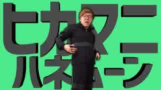 ヒカマニハネムーン【VOCALOTION】