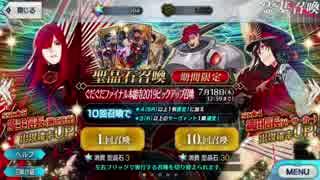 【実況】今更ながらFate/Grand Orderを初プレイする!ぐだぐだファイナル本能寺ガチャ2