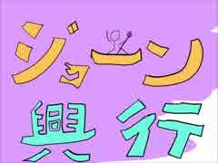 【第11回東方ニコ童祭】ジョーン興行【単