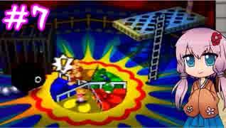 【マリオパーティ3】普通に楽しむストーリ