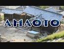 【MV】龍虎 - Amaoto【西日本豪雨】