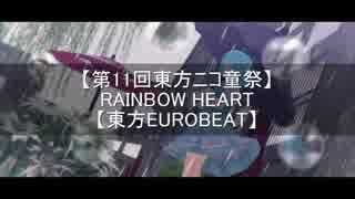 【第11回東方ニコ童祭】RAINBOW HEART(万