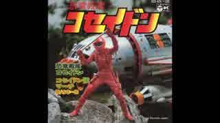1978年07月07日 特撮 恐竜戦隊コセイドン 主題歌 「恐竜戦隊コセイドン」(水木一郎、ひばり児童合唱団)