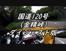 【車載動画】またまたマニュアル車を堪能してみた5【金精峠(ダイジェスト版)】