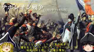 【ゆっくり解説】-ゆっくり海戦史Ⅲ- ネルソン提督とナポレオンの野望