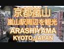 京都嵐山「嵐山駅」周辺を観光|Arashiyama in Kyoto,Japan Travel Guide