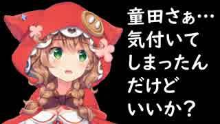 【とうとう】童田明治、FF14配信の弱点に気付く【気付いてしまったか】