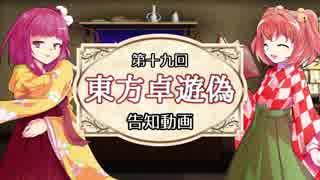 【第十九回東方卓遊偽】 開催のお知らせ