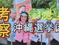 【沖縄の声】選挙特番!21日投開票!参院選沖縄選挙区を考察[R1/7/5]