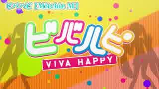 【ニコカラ】ビバハピ【off vocal】vo:YukiNee* コーラス