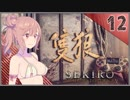 【SEKIRO】死ぬとゆかマキの服が脱げる隻狼 #12【VOICEROID】