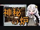 【MTGA】紲星あかりは可能性を感じたい!10【神秘の炉】
