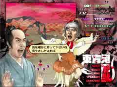 【第11回東方ニコ童祭】銅鑼フィックチキン
