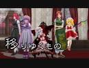【第11回東方ニコ童祭】【東方MMD】移りゆくもの