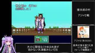 新桃太郎伝説バグなしRTA 8時間39分59秒 part5