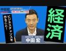 中チャン 参議院議員選挙スペシャル 経済