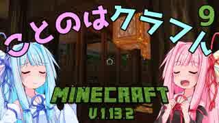 【ほのぼの姉妹】ことのはクラフト Part.9【Minecraft】