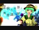 【第11回東方ニコ童祭】臆病な世界と無意識の扉【東方アレンジvocal】