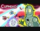 【CUPHEAD日本語版】ウワサの激ムズゲー2人プレイ実況♯8【MSSP/M.S.S Project】