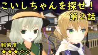 【第11回東方ニコ童祭】こいしちゃんを探