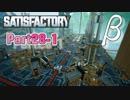【Satisfactory】工場長はじめました! Part28β-1【ゆっくり&VOICEROID実況】