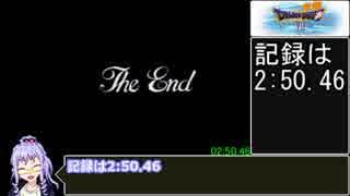 【ドラゴンクエスト7 RTA 2:50.46】セーブデータ改ざん利用【VOICEROID実況】