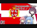 【EU4】ジェチュポスポリタポルスカの栄光に!#2【VOICEROID実況プレイ】