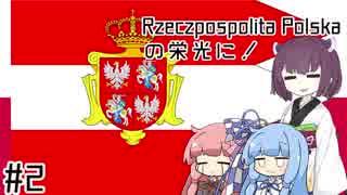 【EU4】ジェチュポスポリタポルスカの栄光