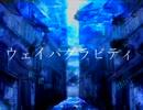 【鏡音リン・レン】ウェイパグラビティ【オリジナル】