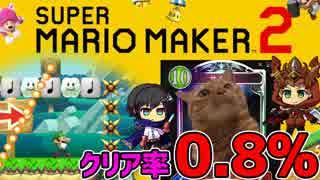 【マリオメーカー2実況】勝手にコラボ!!激
