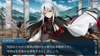 【実況】今更ながらFate/Grand Orderを初プレイする!ぐだぐだファイナル本能寺7