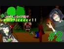 【マリオパーティ】緑のJKボイスロイド達がレッツパーリィィィィィ!!【part2】