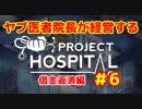 【小声実況】ヤブ医者院長が経営する ProjectHospital 借金返済編 #6【プロジェクトホスピタル】