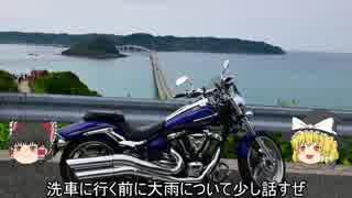 【XV1900CU】バイク洗おう【ゆっくり】