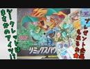 【開封】ポケモンカードゲームSM~リミックスバウト~【プレゼント企画】