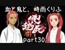 【乱屍】血と鬼と、時雨くりふ part30【生声注意】