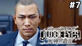 【実況】JUDGE EYES:死神の遺言 実況風プレイ part7