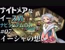 【イース6実況】ナイトメアなイースⅥ ナピシュテムの匣 #7【...