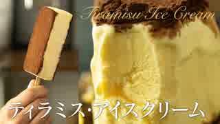 ティラミスアイスクリーム【お菓子作り】ASMR
